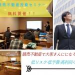 11月10日大阪本町開催 『競売物件で大家さんになろう』×『新企画!安心3S投資術』