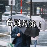 アパートやマンションの台風対策って具体的にどうやるの?-第1回-