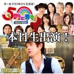 【緊急告知!】本日夕方17時より、東京MX『5時に夢中!』の生放送に丸野裕行編集長が出演!