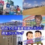 11月4日週末【初めての不動産投資マガジン】ピックアップランキング!