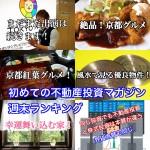 11月11日週末【初めての不動産投資マガジン】ピックアップランキング!