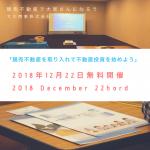 2018年12月22日大阪本町開催 競売物件で大家さんになろう×安全・安定不動産投資術