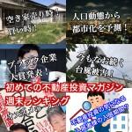 12月9日週末【初めての不動産投資マガジン】ピックアップランキング!