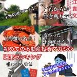 12月16日週末【初めての不動産投資マガジン】ピックアップランキング!