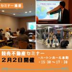 2019年2月2日開催「競売不動産を取り入れて不動産投資を始めよう」