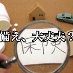 """自然災害で、""""一時的に返済免除される""""という住宅ローンがあるって知っていますか?"""