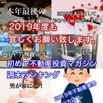 1月6日週末【初めての不動産投資マガジン】ピックアップランキング!