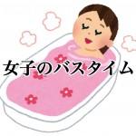 女の子調査!一人暮らしのお風呂事情を徹底調査!ー第1回ー