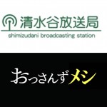 【ついに公開】来週、清水谷放送局『おっさんずメシ』第1回が配信スタート!