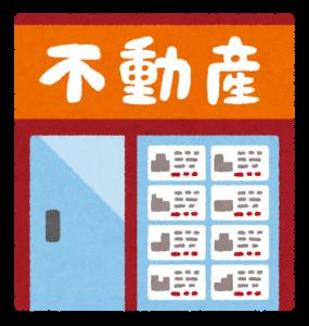 building_fudousan-285x300