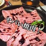【不動産業者オススメの孤独なグルメ】京都・中京区『肉もん』