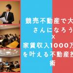 2019年3月2日【大阪本町開催】『競売物件で大家さんになろう』×〈家賃収入1000万円を叶える不動産投資術〉