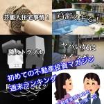 2月16日週末【初めての不動産投資マガジン】ピックアップランキング!