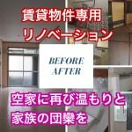 空家活用で快適で豊かな生活を!#空家 #賃貸物件 #堺市 ビフォーアフター事例動画