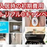 堺市西区RTH浜寺石津西 初期費用トリプル0円キャンペーン 3LDK