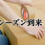 【シーズン目前!】引っ越しの不用品をうまく処分する方法!-第1回-