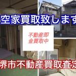 不動産無料相談・売却物件募集中【相続・空家・結婚・離婚】