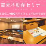 2019年4月6日【大阪本町開催】『競売物件で大家さんになろう』×〈家賃収入1000万円を叶える不動産投資術〉