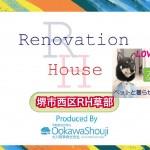 堺市西区RH草部完成同時初期費用トリプルキャンペーンスタート2LDK家賃5.2万円