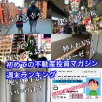 3月24日週末【初めての不動産投資マガジン】ピックアップランキング!