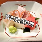 【不動産業者オススメの孤独なグルメ】福井・順化『割烹 ときわ』