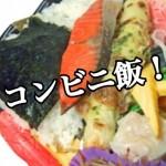 【箸休め記事】一人暮らし必読!コンビニ食で健康になる方法!-第1回-