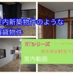#堺市西区 RT宮下町 室内新築物件のような賃貸物件室内動画