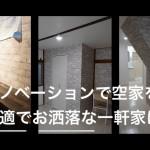 #空家対策 空家を賃貸専用のリノベーションで快適でお洒落な賃貸物件へ