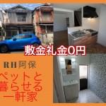 【敷金・礼金0円】松原市阿保ペットと暮らせる一軒家賃貸誕生