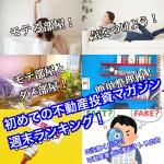 5月19日週末【初めての不動産投資マガジン】ピックアップランキング!